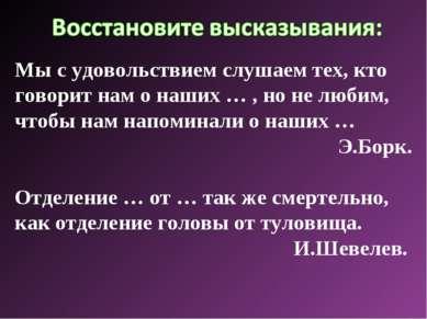 Мы с удовольствием слушаем тех, кто говорит нам о наших … , но не любим, чтоб...