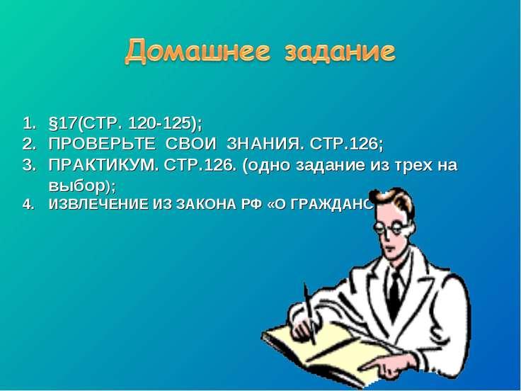 §17(СТР. 120-125); ПРОВЕРЬТЕ СВОИ ЗНАНИЯ. СТР.126; ПРАКТИКУМ. СТР.126. (одно ...