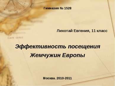 Эффективность посещения Жемчужин Европы Лихотай Евгения, 11 класс Москва. 201...