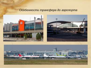 Особенности трансфера до аэропорта