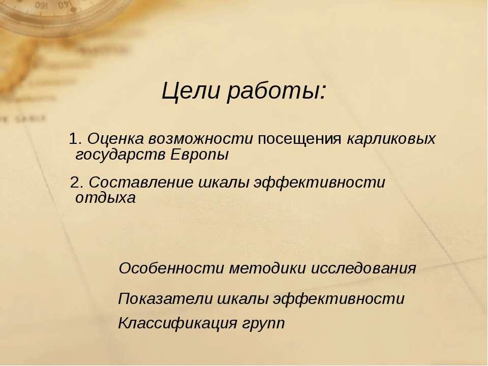 1. Оценка возможности посещения карликовых государств Европы 2. Составление ш...