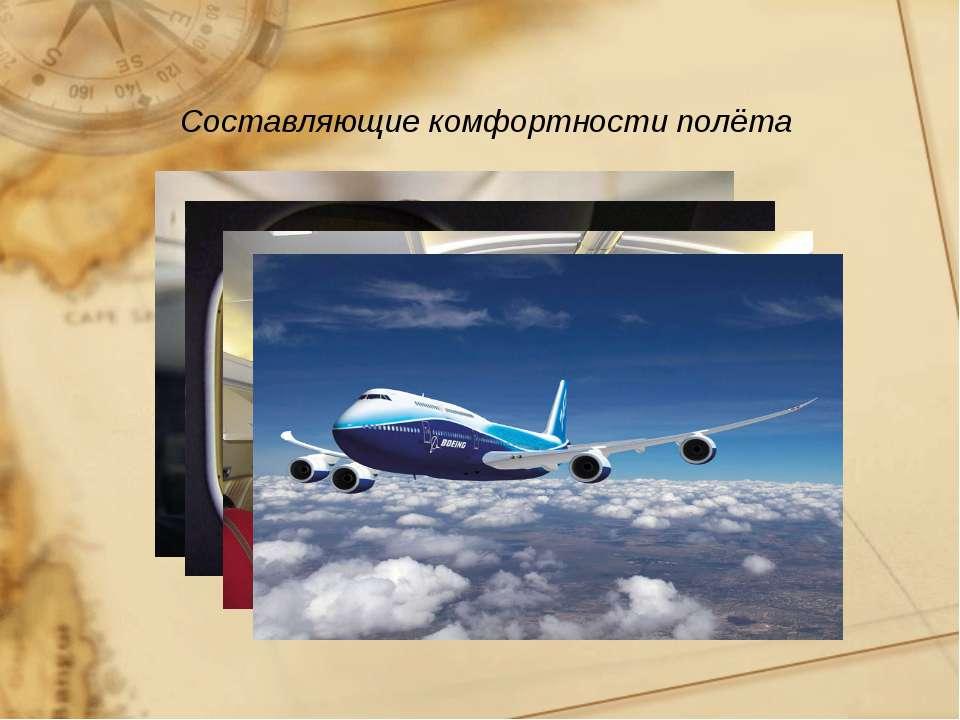 Составляющие комфортности полёта