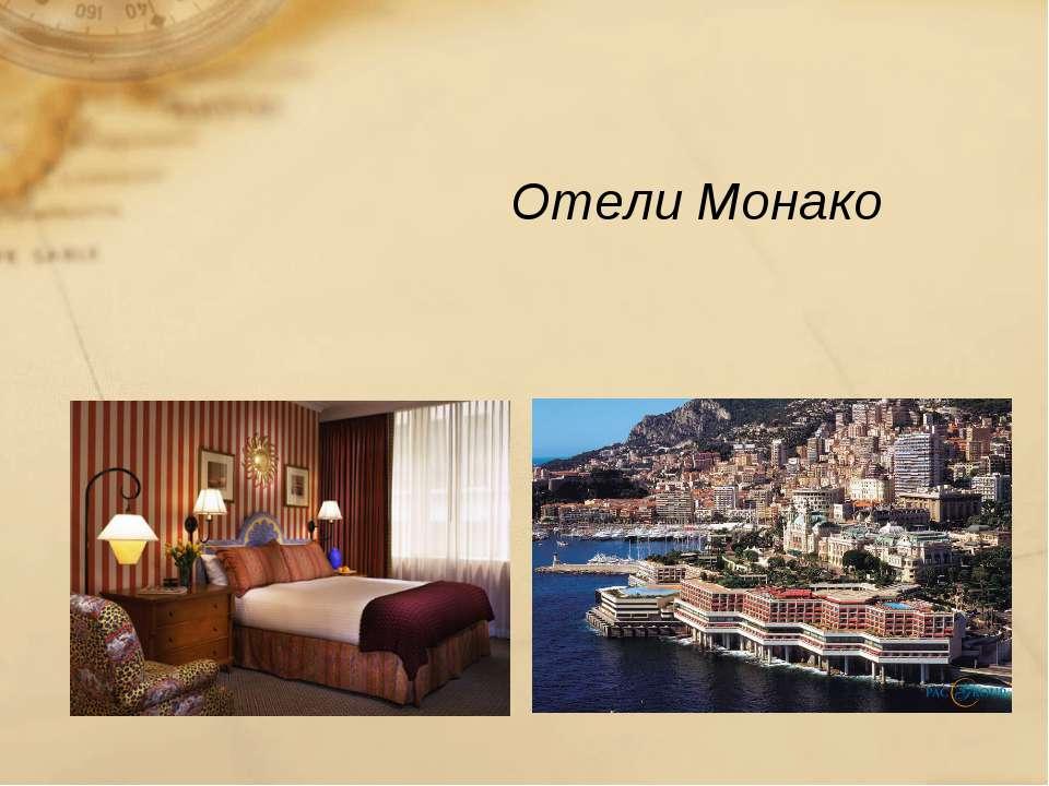 Отели Монако