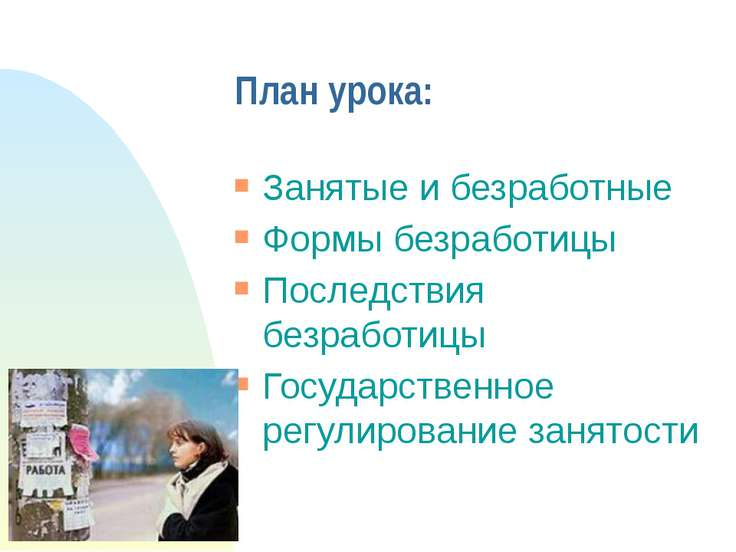 План урока: Занятые и безработные Формы безработицы Последствия безработицы Г...
