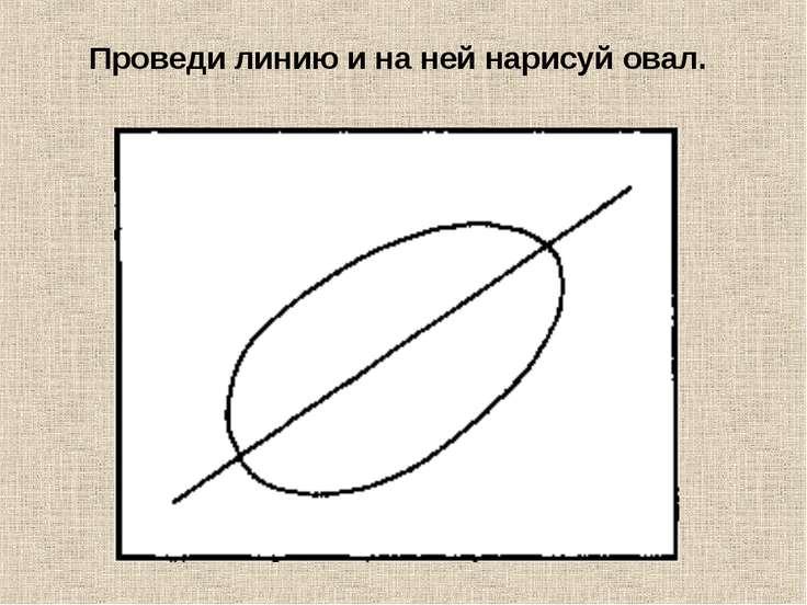 Проведи линию и на ней нарисуй овал.