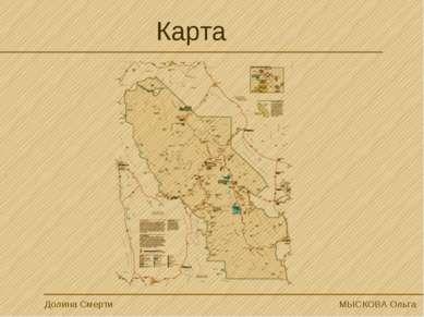 Карта Долина Смерти МЫСКОВА Ольга