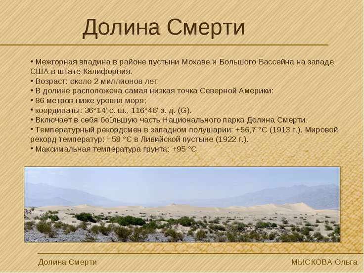 Долина Смерти Межгорная впадина в районе пустыни Мохаве и Большого Бассейна н...