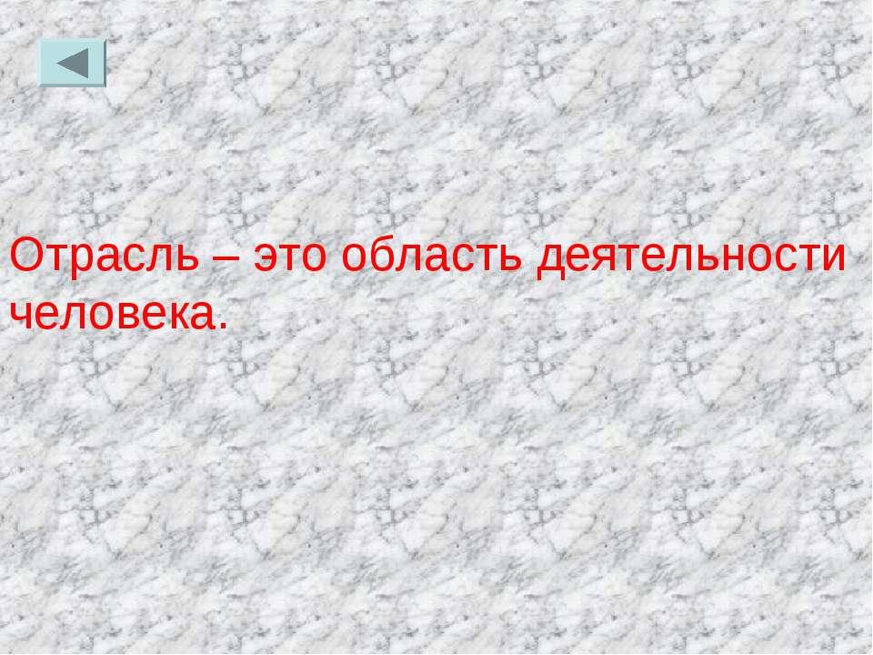 Отрасль – это область деятельности человека.
