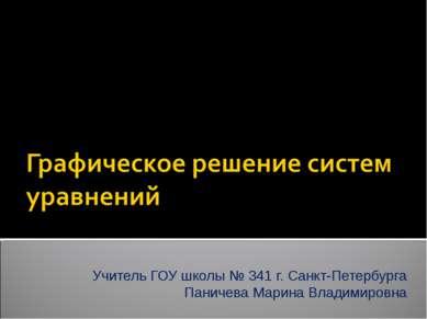 Учитель ГОУ школы № 341 г. Санкт-Петербурга Паничева Марина Владимировна