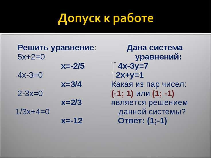 Решить уравнение: 5x+2=0 x=-2/5 4x-3=0 x=3/4 2-3x=0 x=2/3 1/3x+4=0 x=-12 Дана...