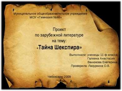 Муниципальное общеобразовательное учреждение МОУ «Гимназия №46» Проект по зар...