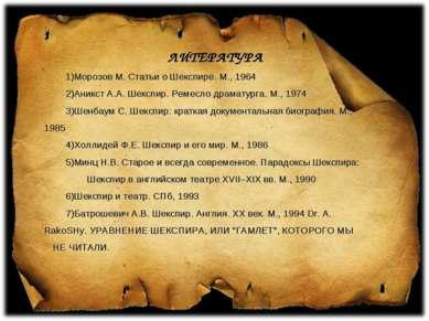 ЛИТЕРАТУРА Морозов М. Статьи о Шекспире. М., 1964 Аникст А.А. Шекспир. Ремесл...