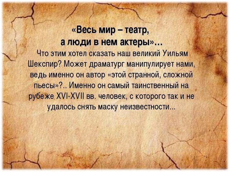 «Весь мир – театр, а люди в нем актеры»… Что этим хотел сказать наш великий У...