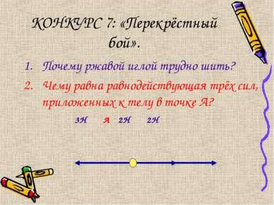 КОНКУРС 7: «Перекрёстный бой». Почему ржавой иглой трудно шить? Чему равна ра...