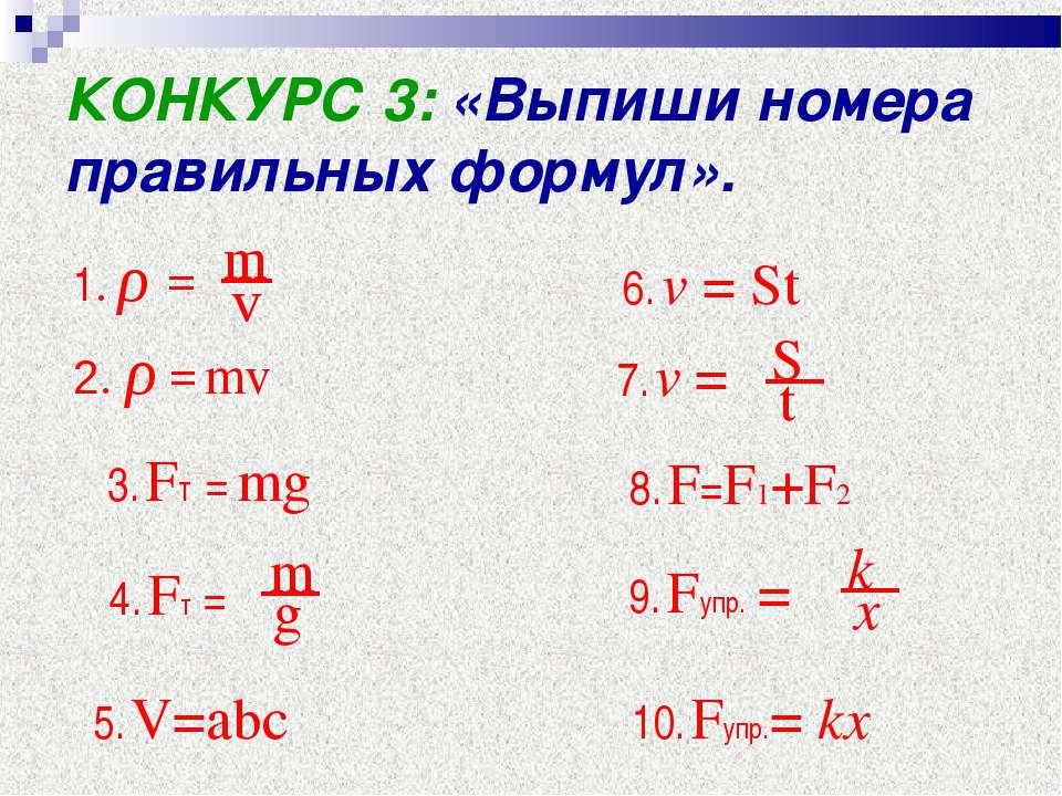 КОНКУРС 3: «Выпиши номера правильных формул». 2. ρ = mv 1. ρ = 3. Fт = mg 4. ...