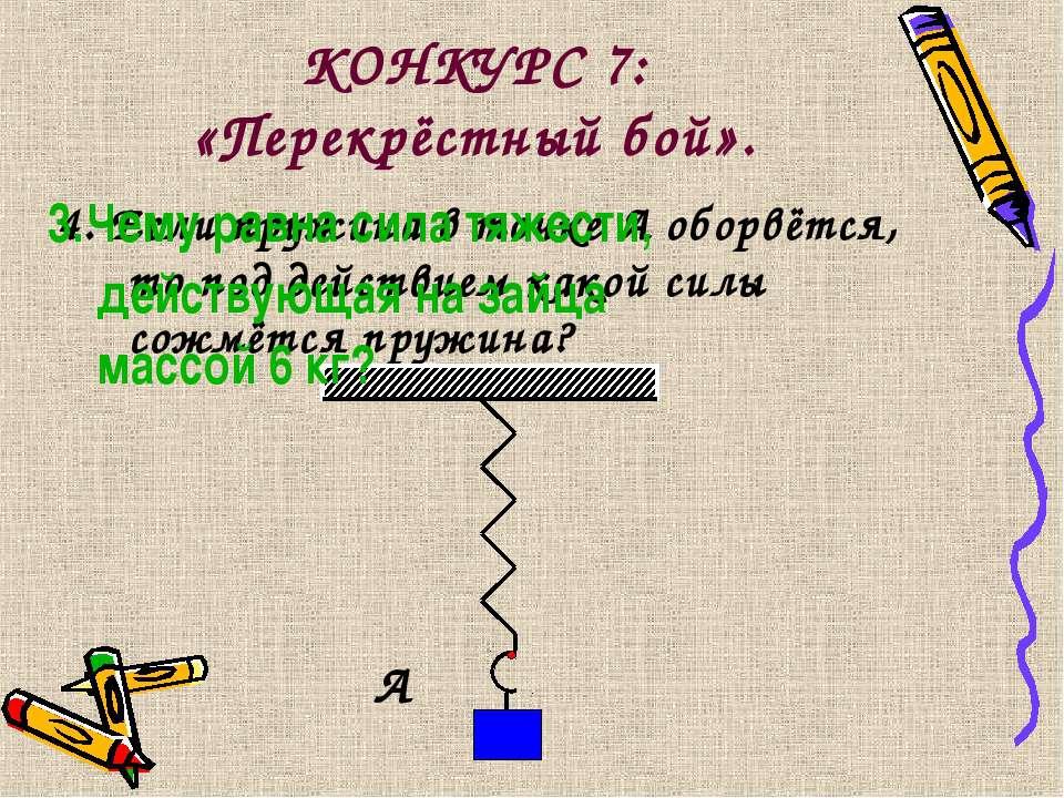 КОНКУРС 7: «Перекрёстный бой». 4. Если пружина в точке А оборвётся, то под де...