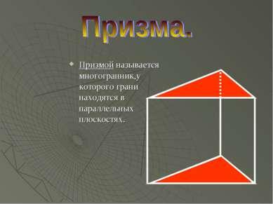Призмой называется многогранник,у которого грани находятся в параллельных пло...
