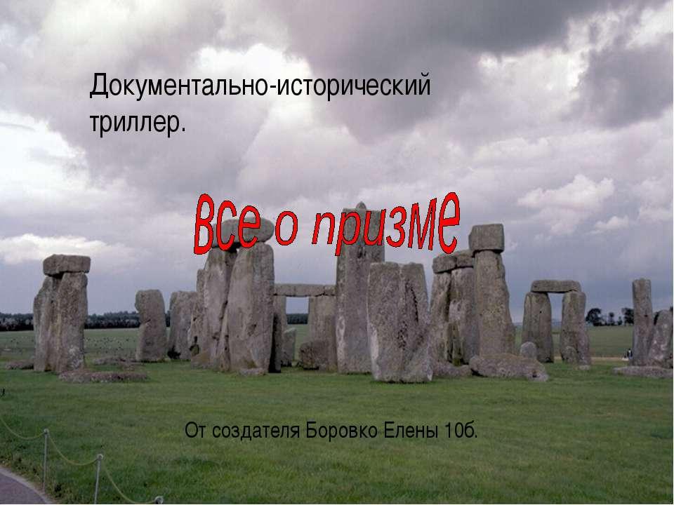 Документально-исторический триллер. От создателя Боровко Елены 10б.