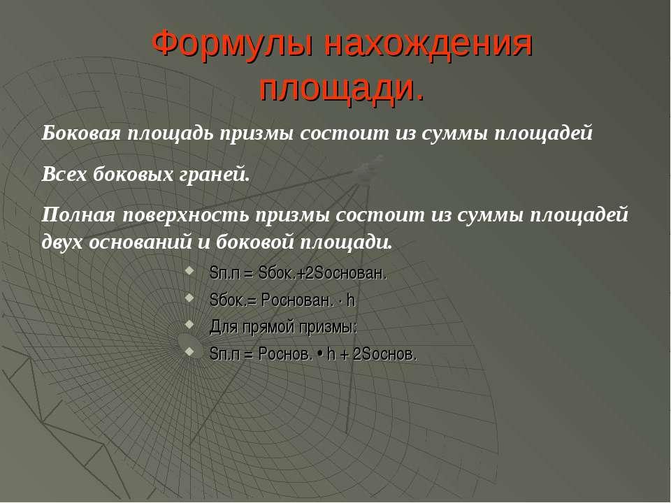 Формулы нахождения площади. Sп.п = Sбок.+2Sоснован. Sбок.= Pоснован. ∙ h Для ...