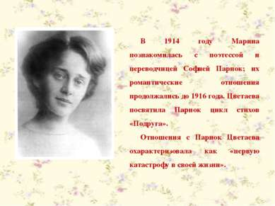 В 1914 году Марина познакомилась с поэтессой и переводчицей Софией Парнок; их...