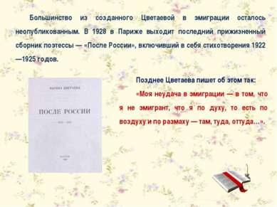 Большинство из созданного Цветаевой в эмиграции осталось неопубликованным. В ...