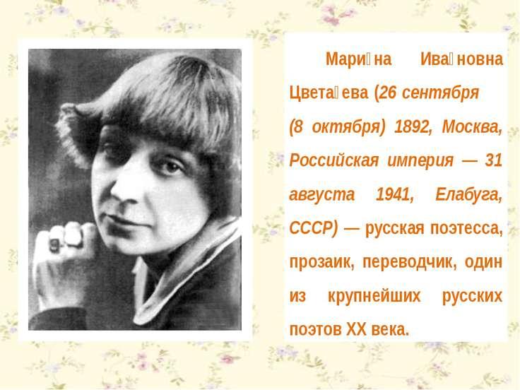 Мари на Ива новна Цвета ева (26 сентября (8 октября) 1892, Москва, Российская...