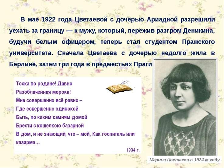 В мае 1922 года Цветаевой с дочерью Ариадной разрешили уехать за границу — к ...