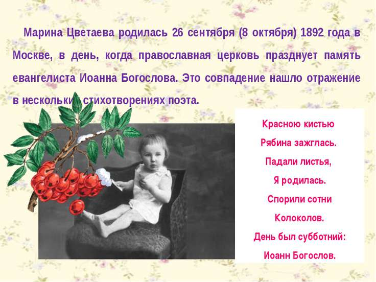 Марина Цветаева родилась 26 сентября (8 октября) 1892 года в Москве, в день, ...