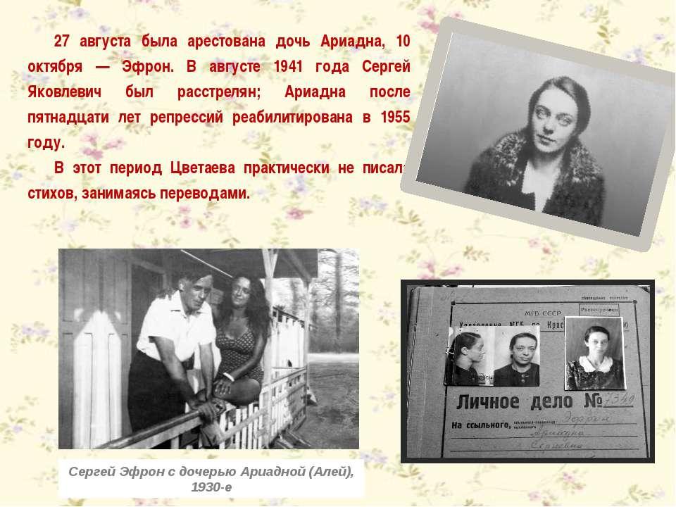 27 августа была арестована дочь Ариадна, 10 октября — Эфрон. В августе 1941 г...