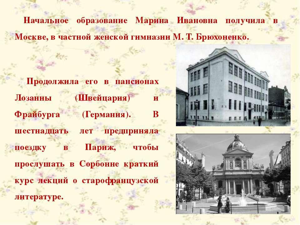 Начальное образование Марина Ивановна получила в Москве, в частной женской ги...