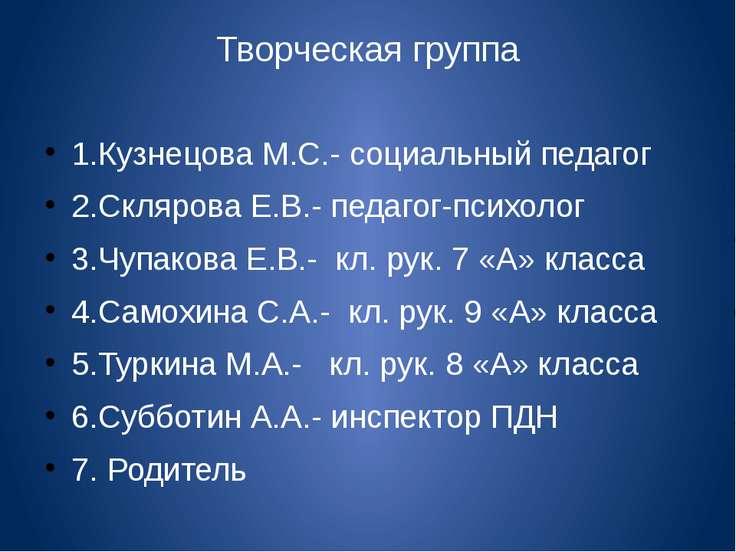 Творческая группа 1.Кузнецова М.С.- социальный педагог 2.Склярова Е.В.- педаг...