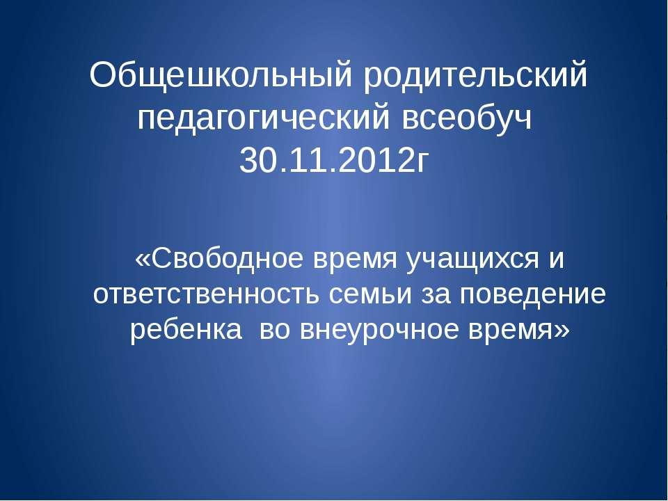 Общешкольный родительский педагогический всеобуч 30.11.2012г «Свободное время...