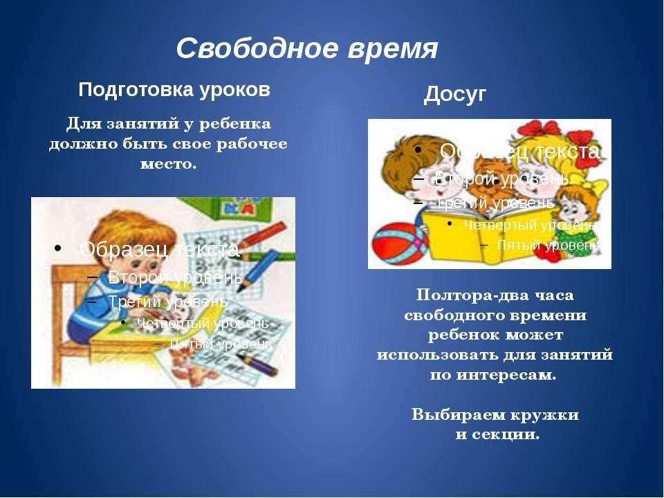 Свободное время Подготовка уроков  Досуг Для занятий у ребенка должно быть с...