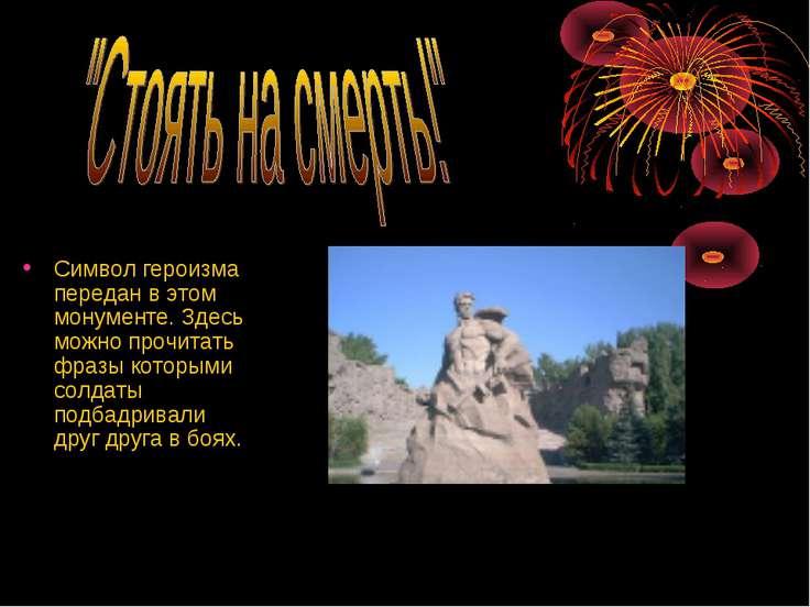 Символ героизма передан в этом монументе. Здесь можно прочитать фразы которым...