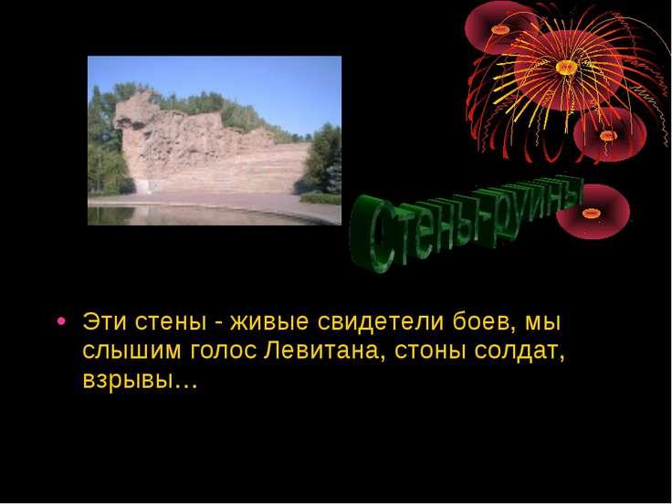 Эти стены - живые свидетели боев, мы слышим голос Левитана, стоны солдат, взр...