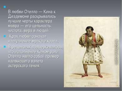 В любви Отелло — Кина к Дездемоне раскрывались лучшие черты характера мавра —...