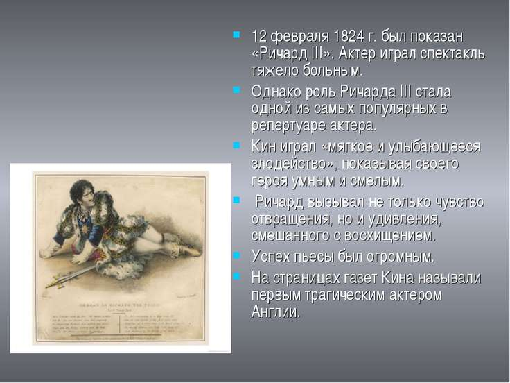 12 февраля 1824 г. был показан «Ричард III». Актер играл спектакль тяжело бол...