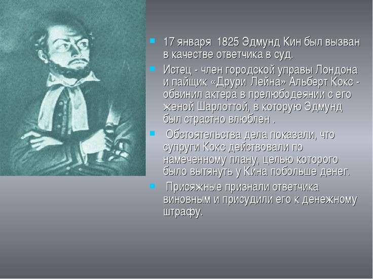 17 января 1825 Эдмунд Кин был вызван в качестве ответчика в суд. Истец - член...
