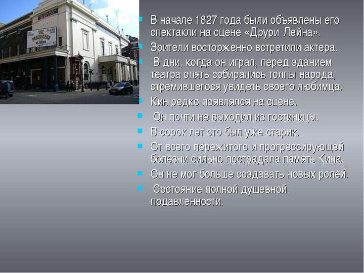 В начале 1827 года были объявлены его спектакли на сцене «Друри‑Лейна». Зрите...