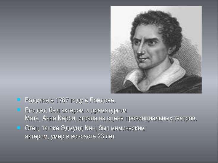 Родился в 1787 году в Лондоне. Его дед был актером и драматургом. Мать, Анна ...