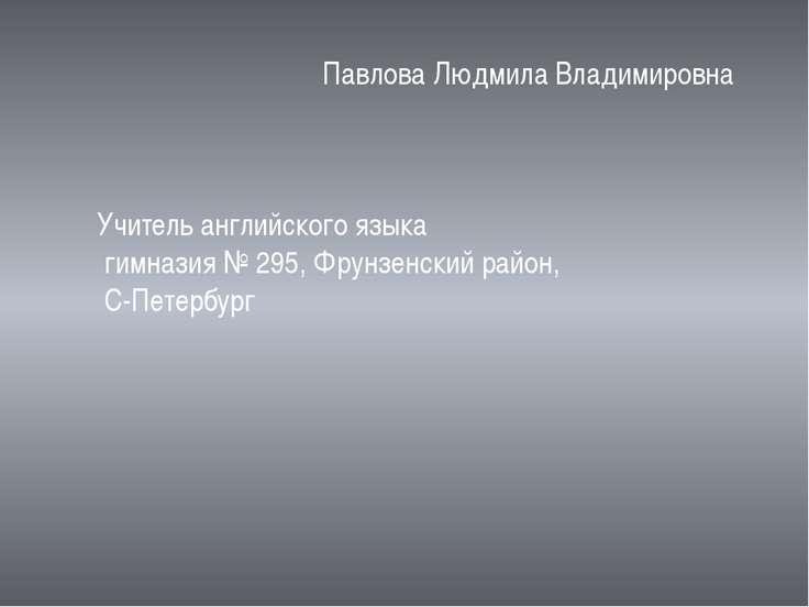 Павлова Людмила Владимировна Учитель английского языка гимназия № 295, Фрунзе...