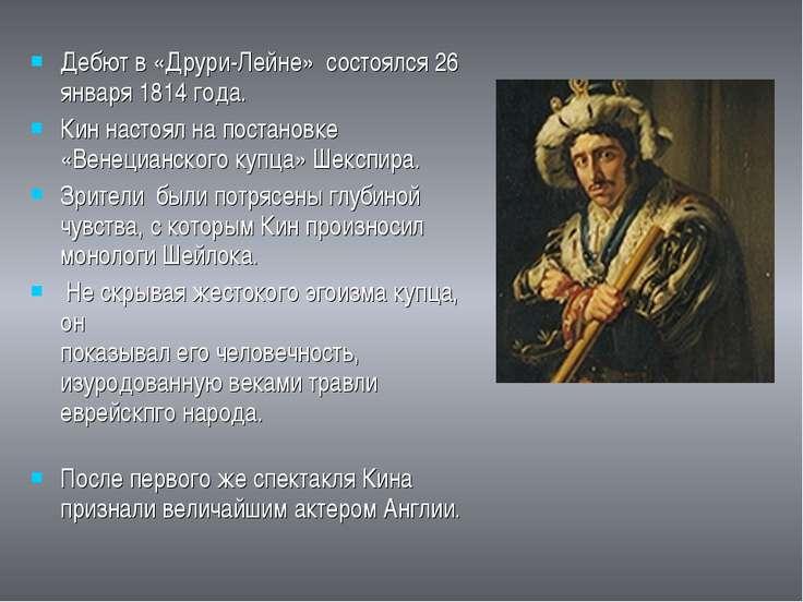 Дебют в «Друри-Лейне» состоялся 26 января 1814 года. Кин настоял на постановк...