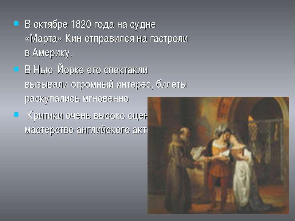 В октябре 1820 года на судне «Марта» Кин отправился на гастроли в Америку. В ...
