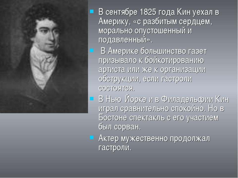 В сентябре 1825 года Кин уехал в Америку, «с разбитым сердцем, морально опуст...