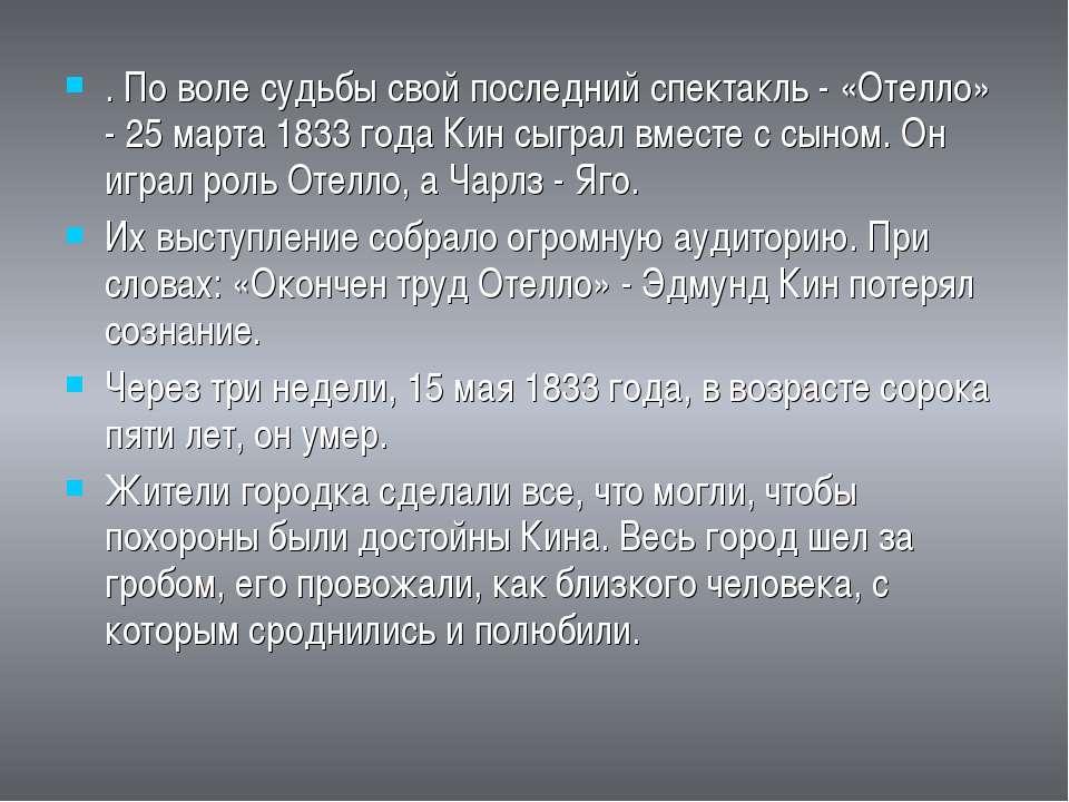 . По воле судьбы свой последний спектакль - «Отелло» - 25 марта 1833 года Кин...