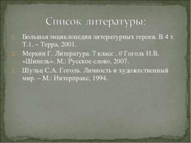 Большая энциклопедия литературных героев. В 4 т. Т.1. – Терра, 2001. Меркин Г...