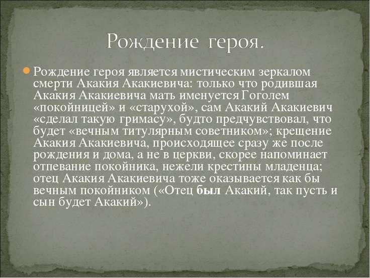 Рождение героя является мистическим зеркалом смерти Акакия Акакиевича: только...