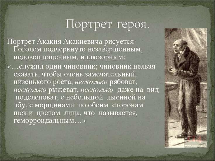 Портрет Акакия Акакиевича рисуется Гоголем подчеркнуто незавершенным, недовоп...