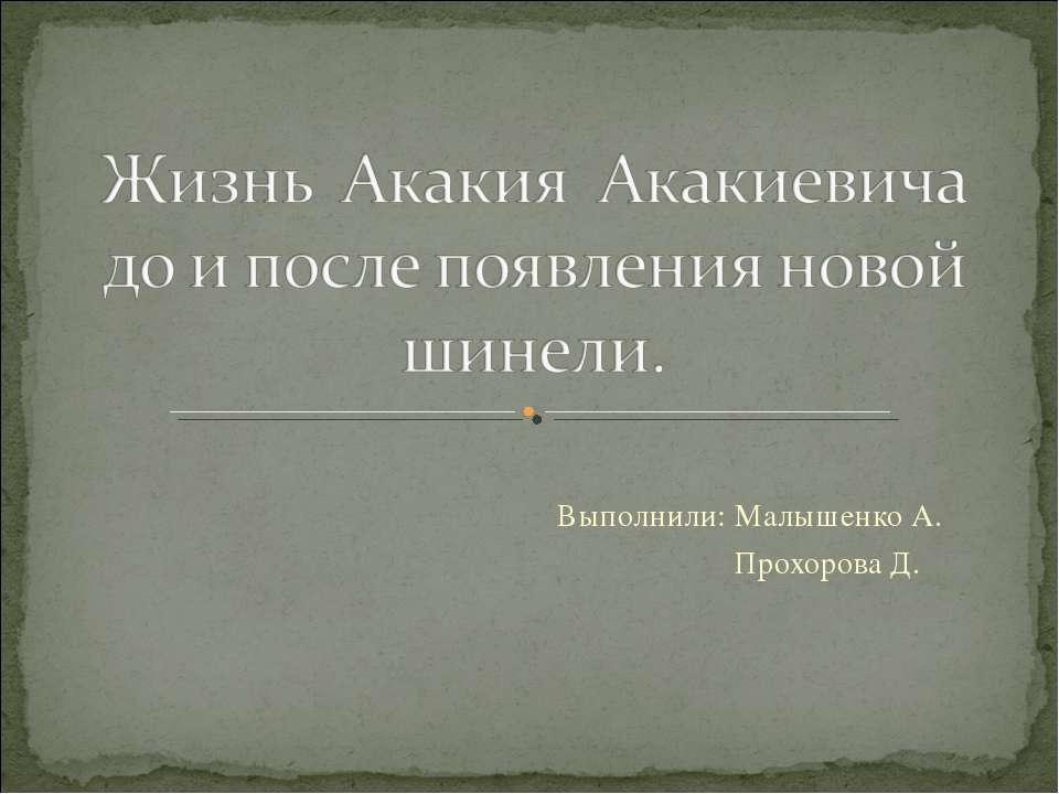 Выполнили: Малышенко А. Прохорова Д.