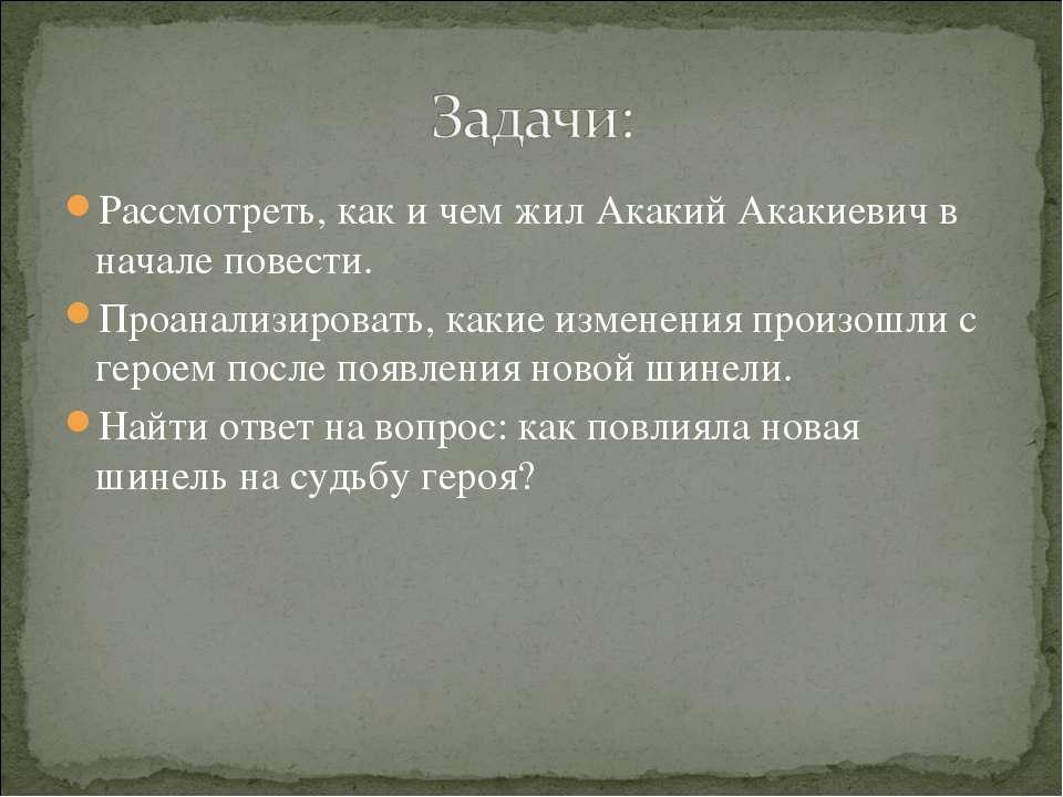 Рассмотреть, как и чем жил Акакий Акакиевич в начале повести. Проанализироват...